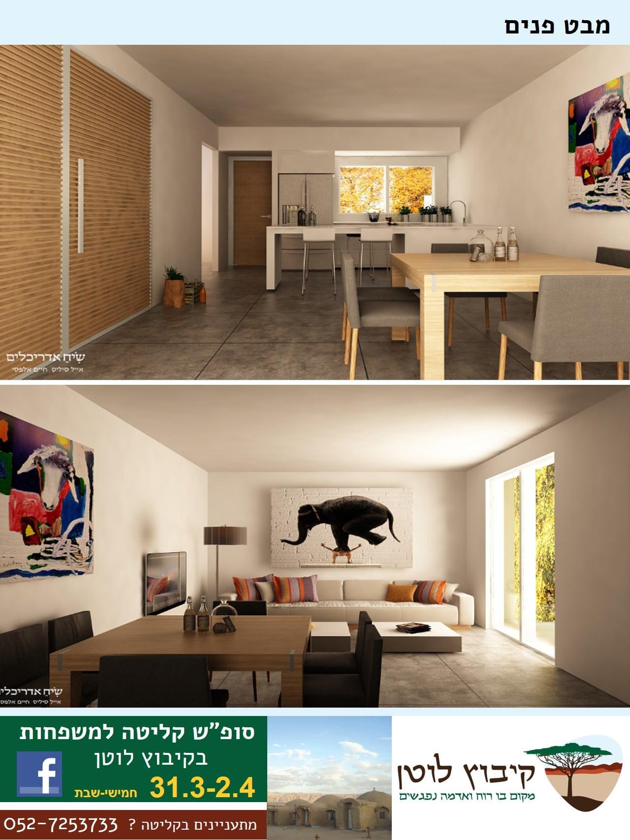 בית בקיבוץ-לוטן-הדמיה של הבית